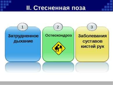 Криворотова Л.Н. КБРCompany Logo III. Психическая нагрузка Компьютер требует ...