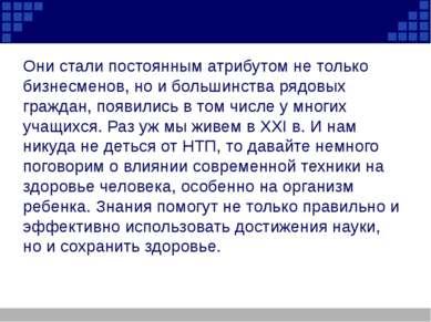 Криворотова Л.Н. КБРCompany Logo Они стали постоянным атрибутом не только биз...