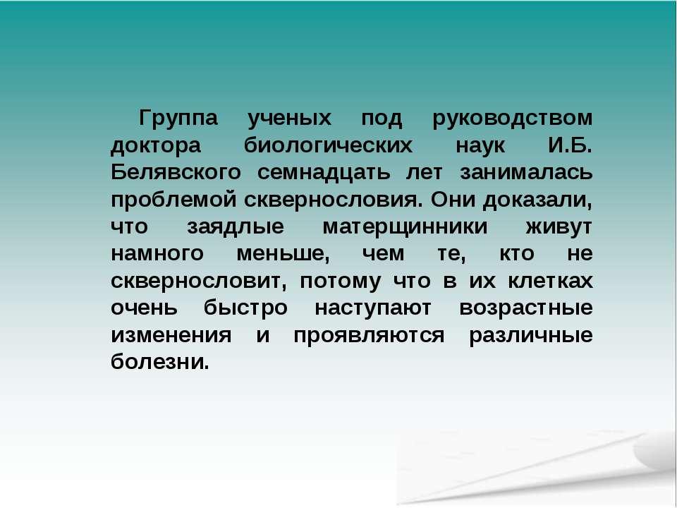 Группа ученых под руководством доктора биологических наук И.Б. Белявского сем...