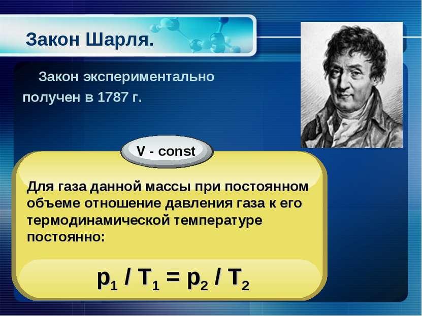 Закон Шарля. Закон экспериментально получен в 1787 г.