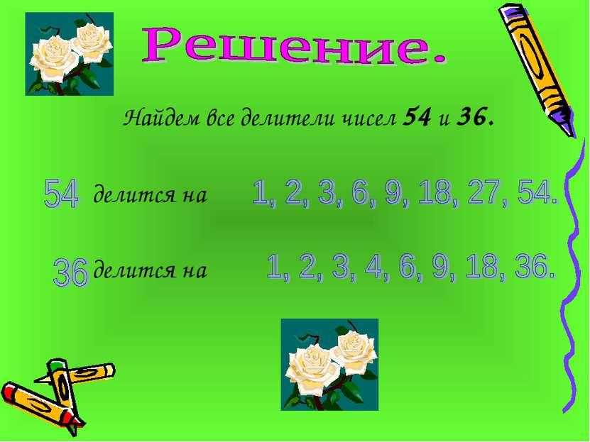 Найдем все делители чисел 54 и 36. делится на делится на