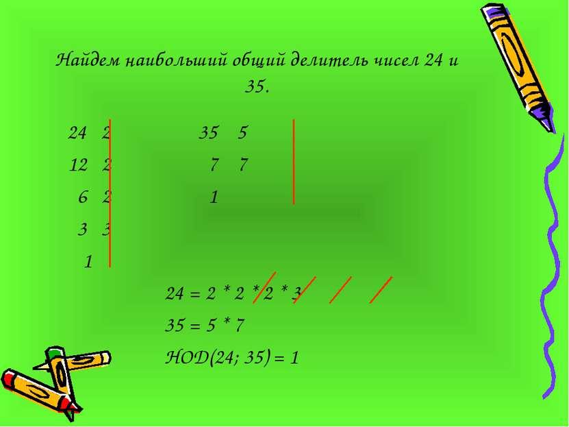 Найдем наибольший общий делитель чисел 24 и 35. 24 2 35 5 12 2 7 7 6 2 1 3 3 ...