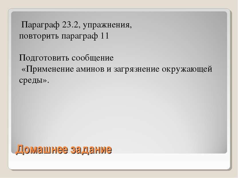 Домашнее задание Параграф 23.2, упражнения, повторить параграф 11 Подготовить...