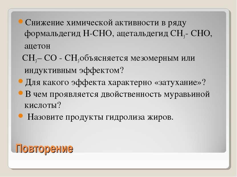 Повторение Снижение химической активности в ряду формальдегид H-CHO, ацетальд...
