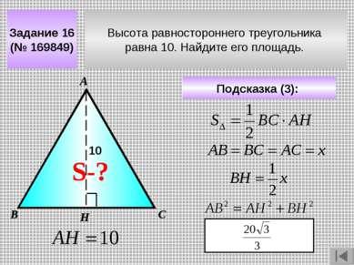 Высота равностороннего треугольника равна 10. Найдите его площадь. Задание 16...