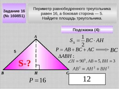 Периметр равнобедренного треугольника равен 16, а боковая сторона— 5. Найдит...