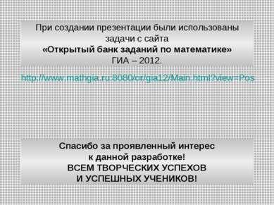 http://www.mathgia.ru:8080/or/gia12/Main.html?view=Pos При создании презентац...
