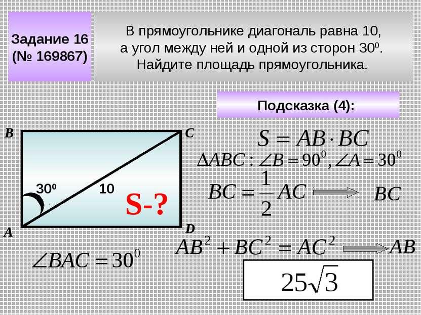 В прямоугольнике диагональ равна 10, а угол между ней и одной из сторон 300. ...