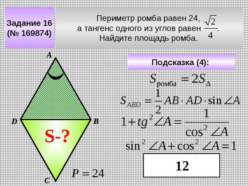 Задание 16 (№ 169874) Периметр ромба равен 24, а тангенс одного из углов раве...