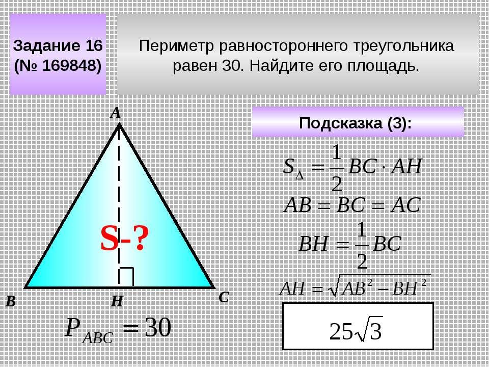 Периметр равностороннего треугольника равен 30. Найдите его площадь. Задание ...
