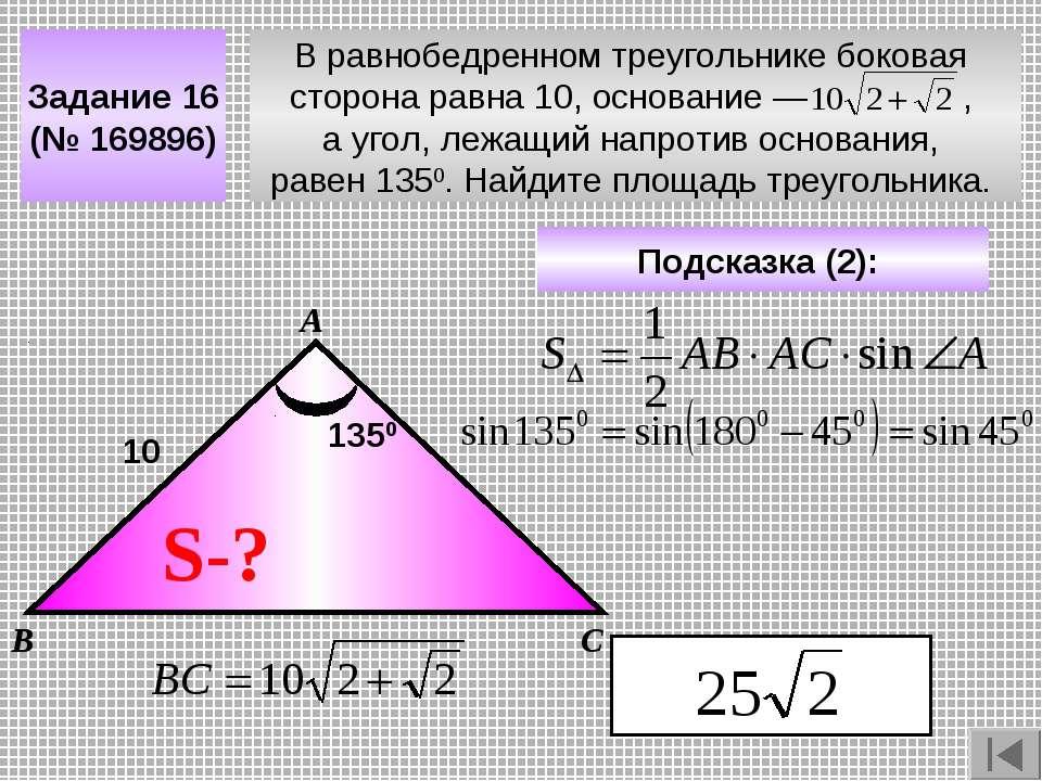 В равнобедренном треугольнике боковая сторона равна 10, основание— , а угол,...