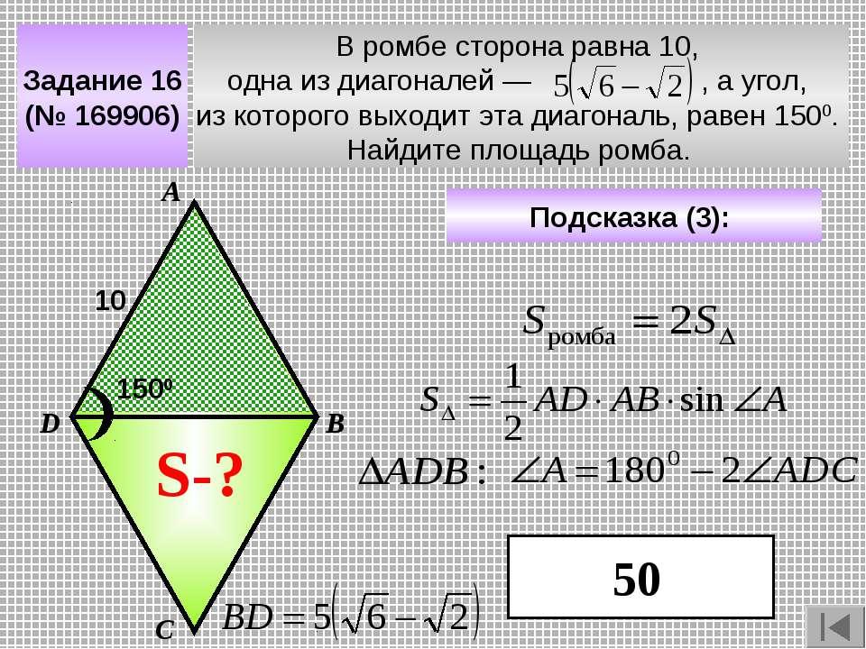 Задание 16 (№ 169906) В ромбе сторона равна 10, одна из диагоналей— , а угол...