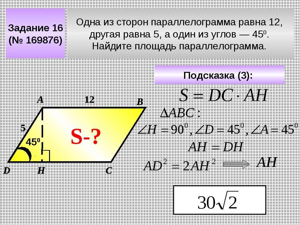 Задание 16 (№ 169876) Одна из сторон параллелограмма равна 12, другая равна 5...
