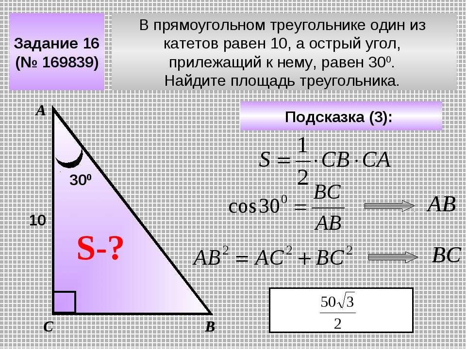 В прямоугольном треугольнике один из катетов равен 10, а острый угол, прилежа...