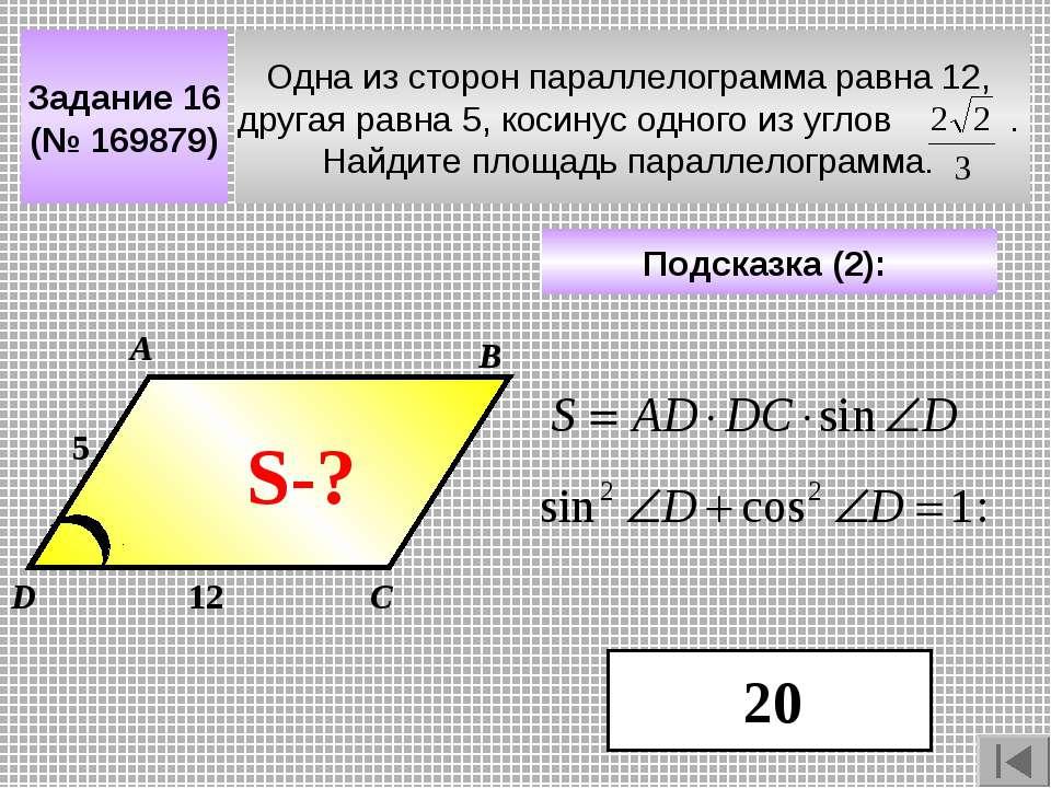 Задание 16 (№ 169879) Одна из сторон параллелограмма равна 12, другая равна 5...