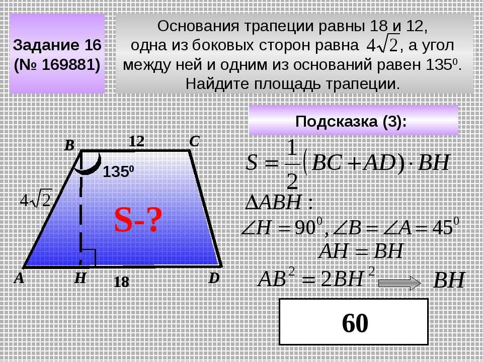 Основания трапеции равны 18 и 12, одна из боковых сторон равна , а угол между...