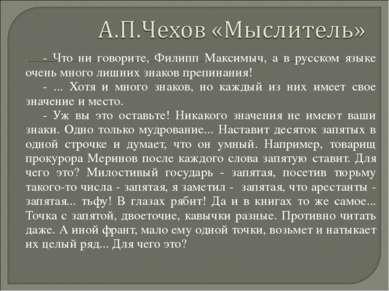 - Что ни говорите, Филипп Максимыч, а в русском языке очень много лишних знак...