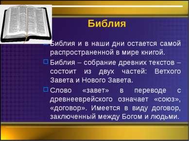 Библия Библия и в наши дни остается самой распространенной в мире книгой. Биб...