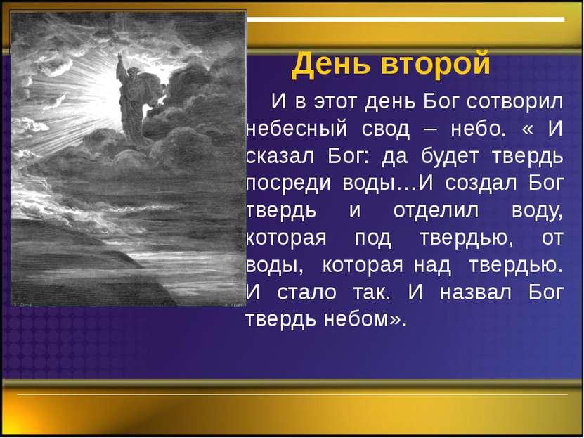 День второй И в этот день Бог сотворил небесный свод – небо. « И сказал Бог: ...