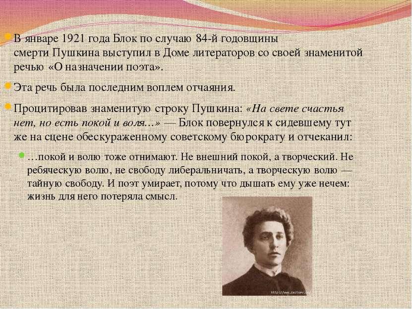 В январе1921годаБлок по случаю 84-й годовщины смертиПушкинавыступил в До...