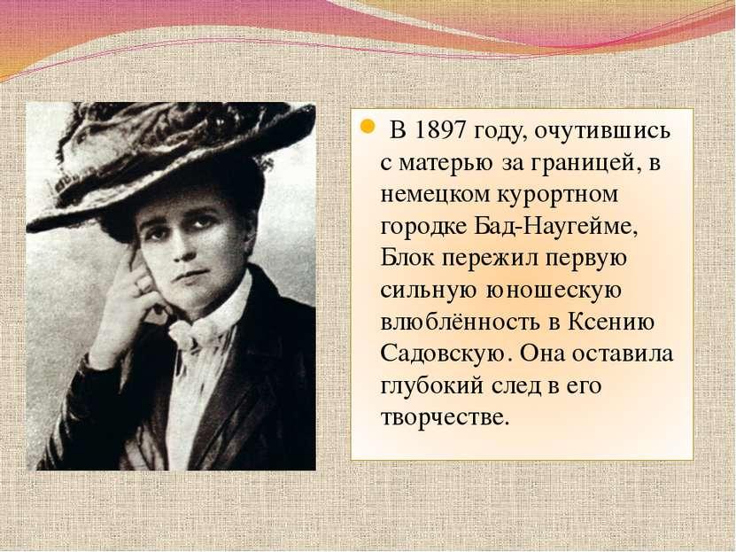 В1897 году, очутившись с матерью за границей, в немецком курортном городке...