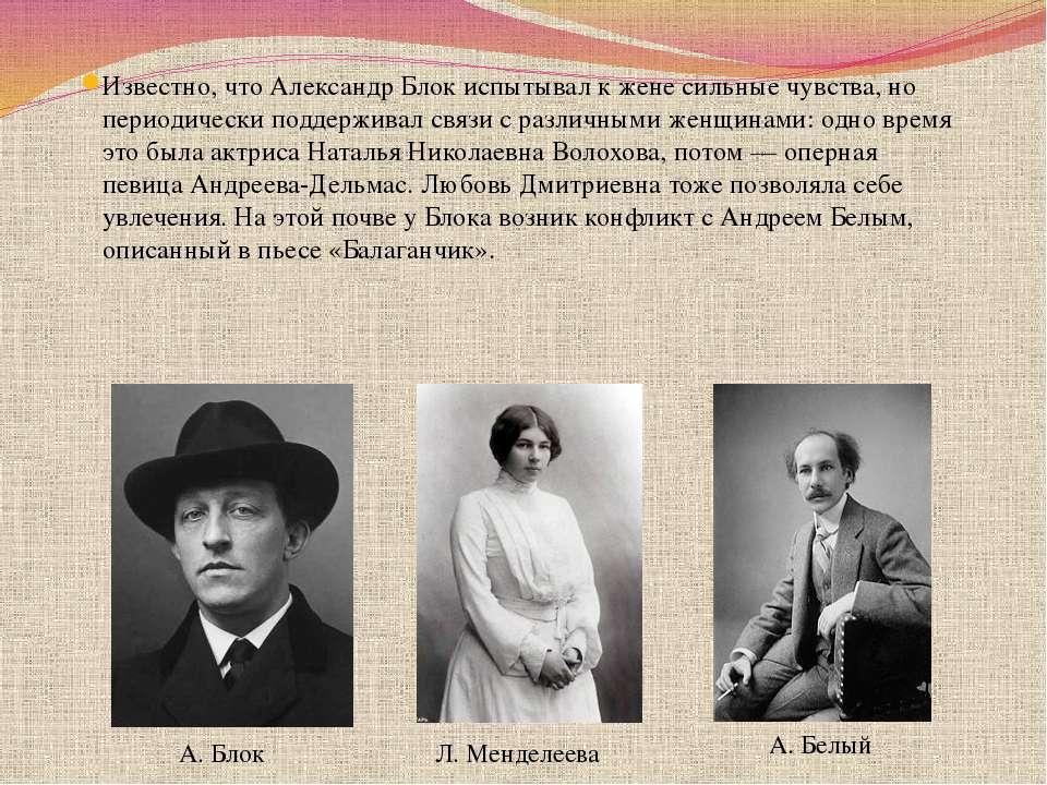 Известно, что Александр Блок испытывал к жене сильные чувства, но периодическ...
