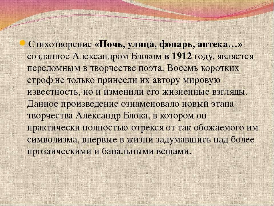 Стихотворение «Ночь, улица, фонарь, аптека…» созданное Александром Блоком в 1...