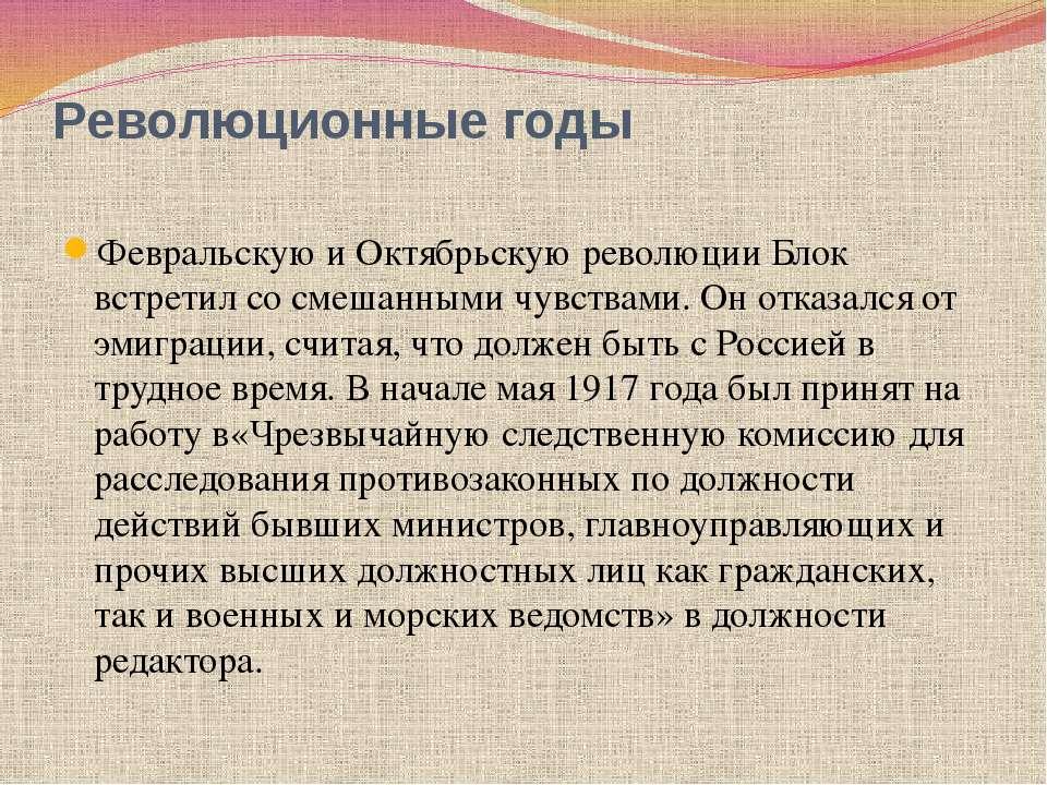 Революционные годы Февральскую и Октябрьскую революции Блок встретил со смеша...