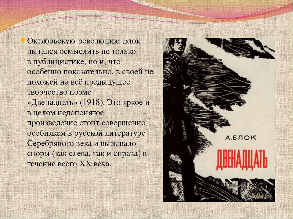 Октябрьскую революцию Блок пытался осмыслить не только впублицистике, но и, ...