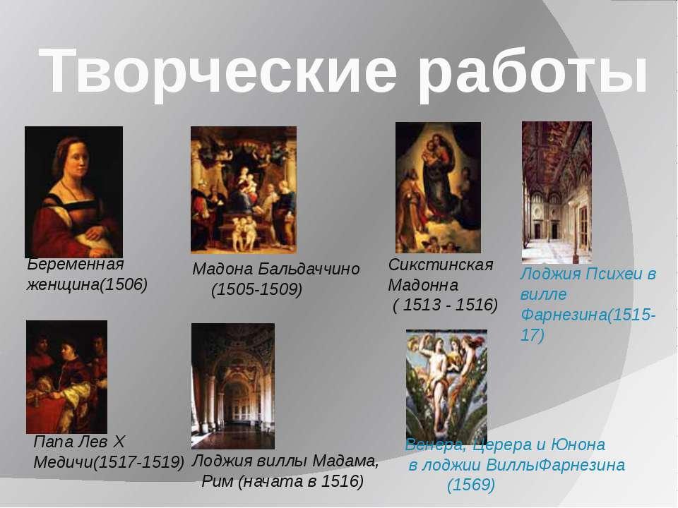 Творческие работы Беременная женщина(1506) Мадона Бальдаччино (1505-1509) Сик...