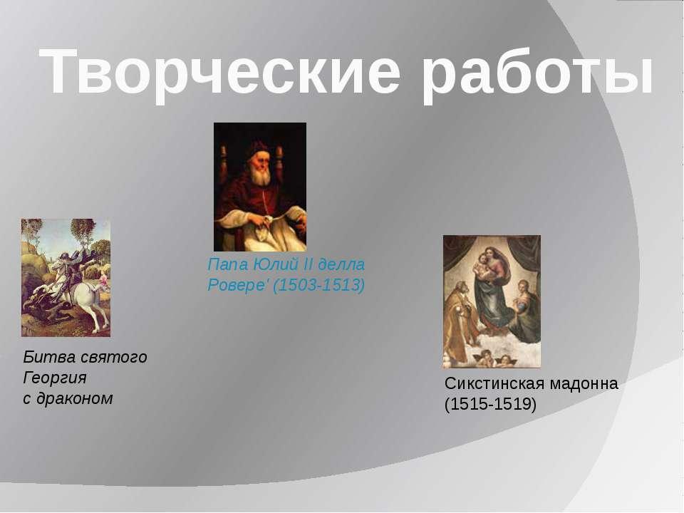 Творческие работы Битва святого Георгия с драконом Сикстинская мадонна (1515-...