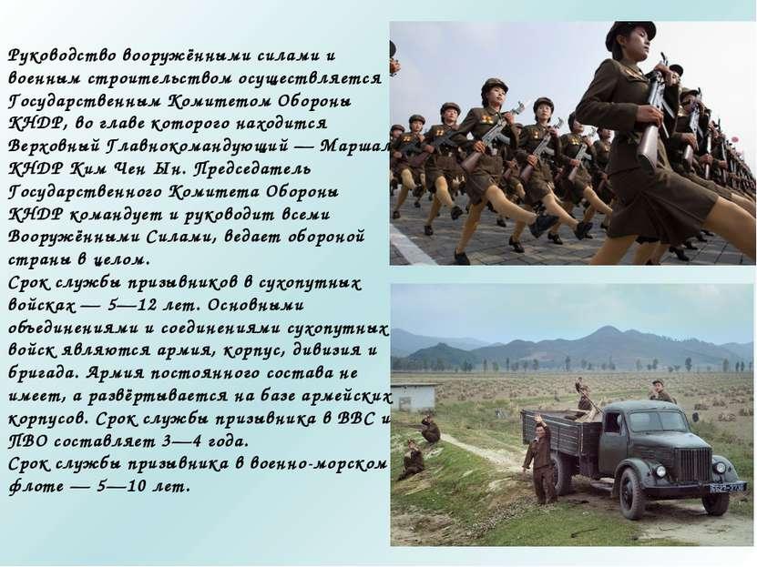 Руководство вооружёнными силами и военным строительством осуществляется Госуд...