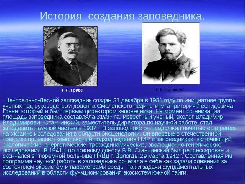 История создания заповедника. Центрально-Лесной заповедник создан 31 декабря ...