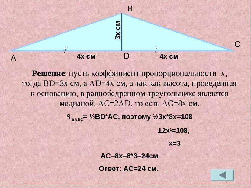 Решение: пусть коэффициент пропорциональности x, тогда BD=3x см, а AD=4x cм, ...