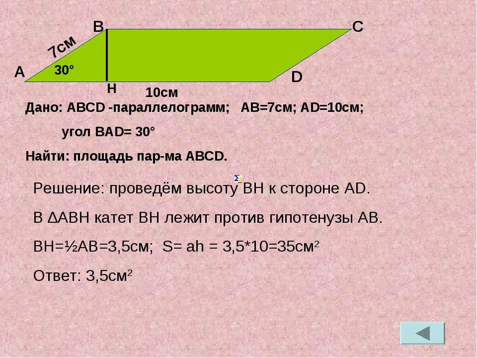 Дано: АВСD -параллелограмм; АВ=7см; АD=10см; угол ВАD= 30° Найти: площадь пар...
