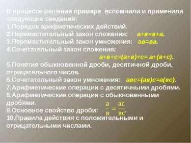 В процессе решения примера вспомнили и применили следующие сведения: Порядок ...
