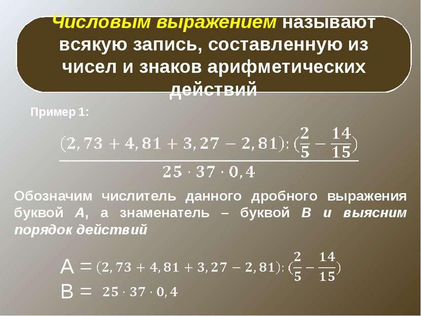 Числовым выражением называют всякую запись, составленную из чисел и знаков ар...