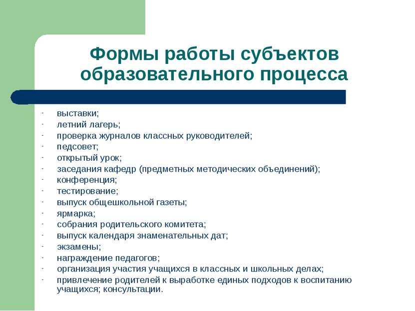 Формы работы субъектов образовательного процесса выставки; летний лагерь; про...