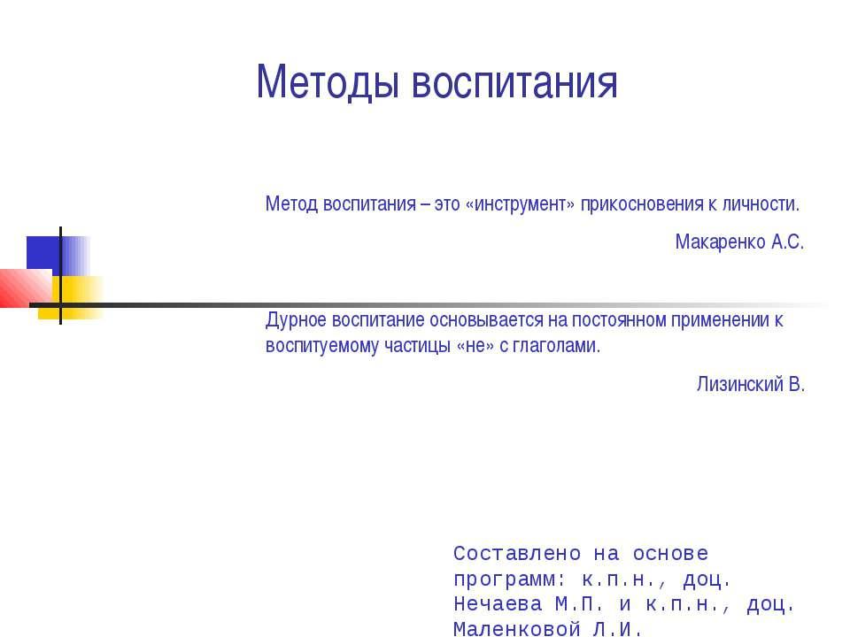 Методы воспитания Составлено на основе программ: к.п.н., доц. Нечаева М.П. и ...