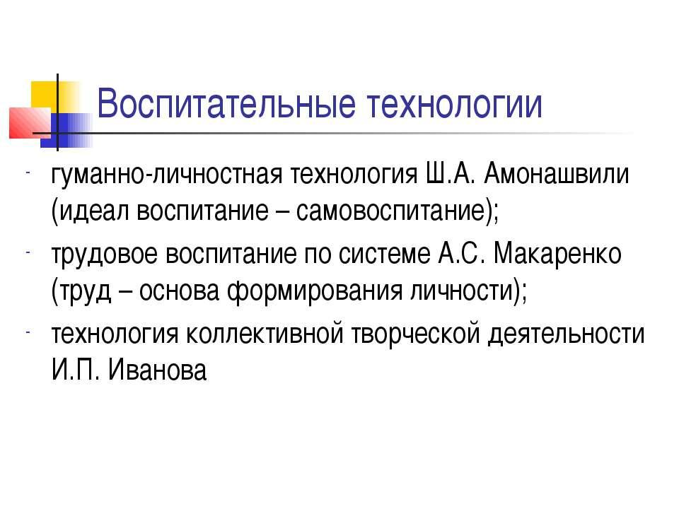 Воспитательные технологии гуманно-личностная технология Ш.А. Амонашвили (идеа...