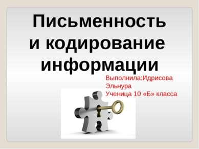Письменность и кодирование информации Выполнила:Идрисова Эльнура Ученица 10 «...