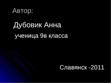 Автор: Дубовик Анна ученица 9в класса Славянск -2011