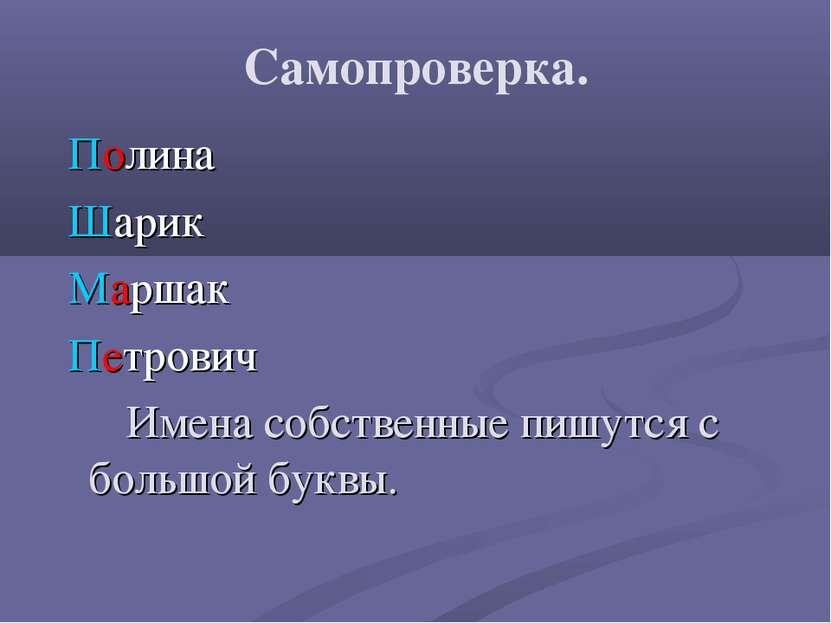 Полина Шарик Маршак Петрович Имена собственные пишутся с большой буквы. Самоп...
