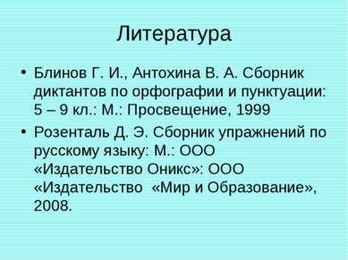 Литература Блинов Г. И., Антохина В. А. Сборник диктантов по орфографии и пун...