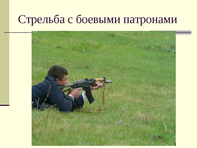 Стрельба с боевыми патронами