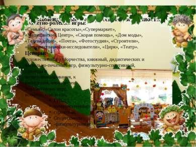 Рекомендуемые зоны детской деятельности Сюжетно-ролевые игры: «Семья», «Салон...
