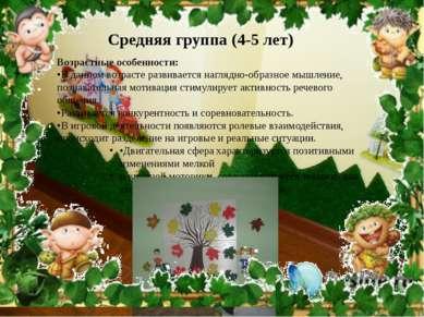 Средняя группа (4-5 лет) Возрастные особенности: •В данном возрасте развивает...