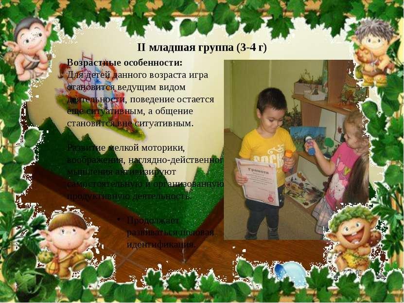 II младшая группа (3-4 г) Возрастные особенности: Для детей данного возраста ...