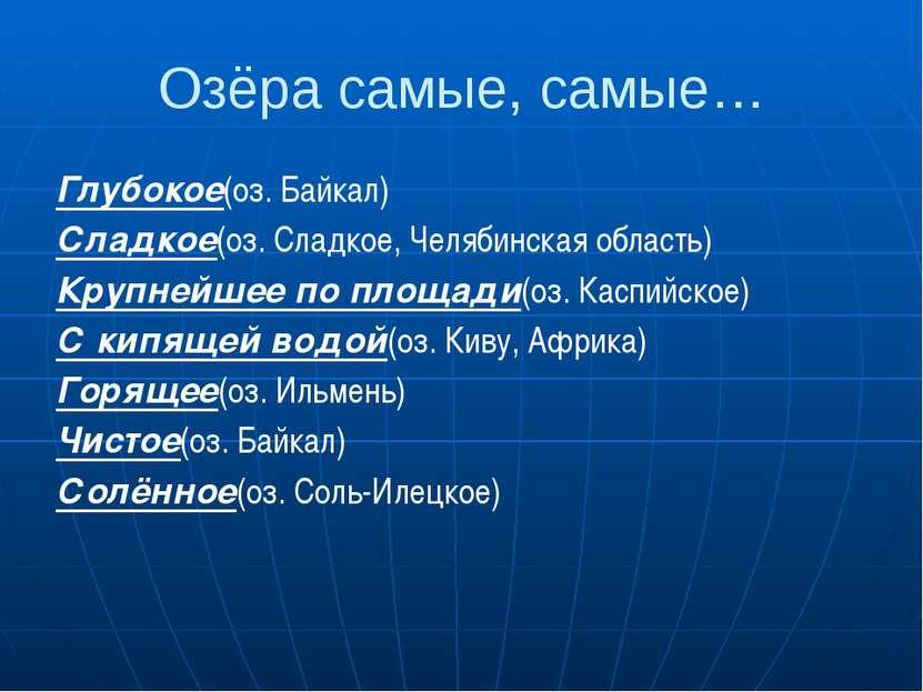 Озёра самые, самые… Глубокое(оз. Байкал) Сладкое(оз. Сладкое, Челябинская обл...