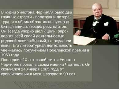 В жизни Уинстона Черчилля было две главные страсти - политика и литера- тура,...
